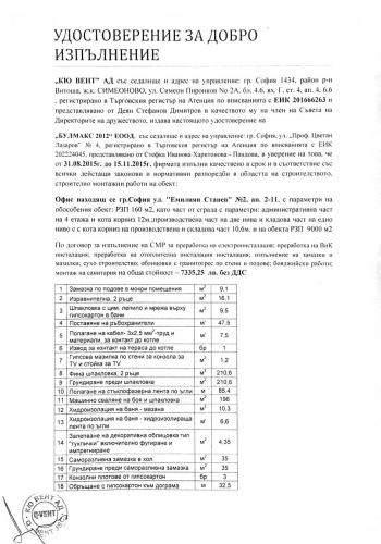 Удостоверение-за-добро-изпълнение-на-Булмакс-2012-от-Кю-Вент-1