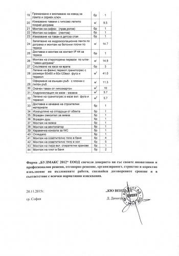 Удостоверение-за-добро-изпълнение-на-Булмакс-2012-от-Кю-Вент-2