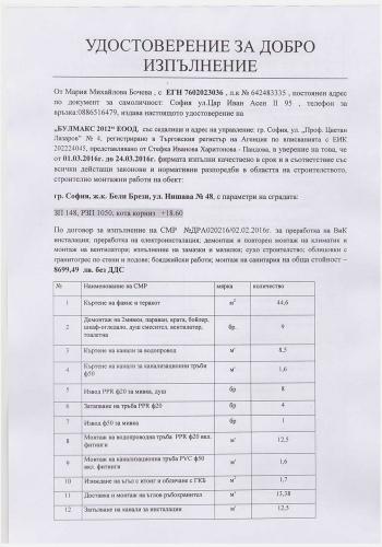 Удостоверение-за-добро-изпълнение-на-Булмакс-2012-от-Мария-Бочева-1