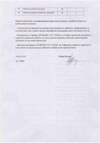 Удостоверение-за-добро-изпълнение-на-Булмакс-2012-от-Мария-Бочева-4