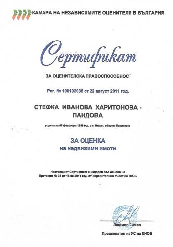 Сертификат-за-оценка-на-недвижими-имоти
