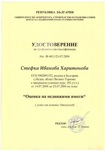 Удостоверение-за-оценка-на-недвижими-имоти