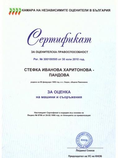 Сертификат-за-оценка-на-машини-и-съоръжения