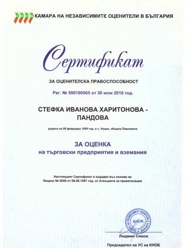 Сертификат за оценка на търговски предприятия и вземания