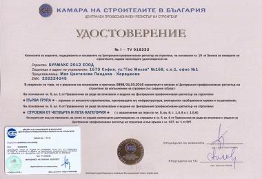 Удостоверение на Булмакс 2012-от-КСБ-1