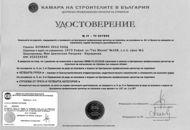 Удостоверение-на-Булмакс-2012-от-КСБ-2