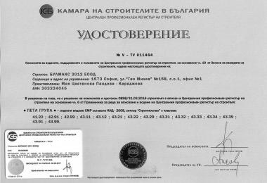 Удостоверение-на-Булмакс-2012-от-КСБ 3